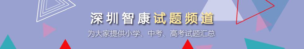 2016年深圳小学、中考、高考试题