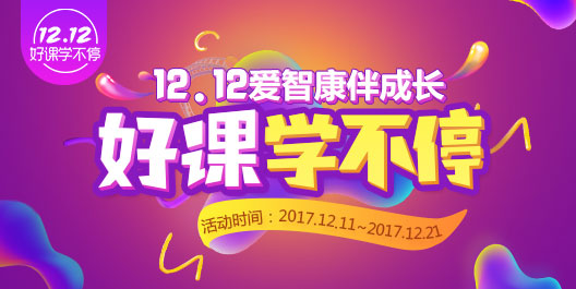 2017双十二活动课程