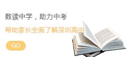 2018深圳重点所有白菜免费彩金网址排名及学校解读