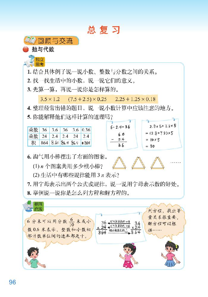 深圳四年级下册数学数与代数