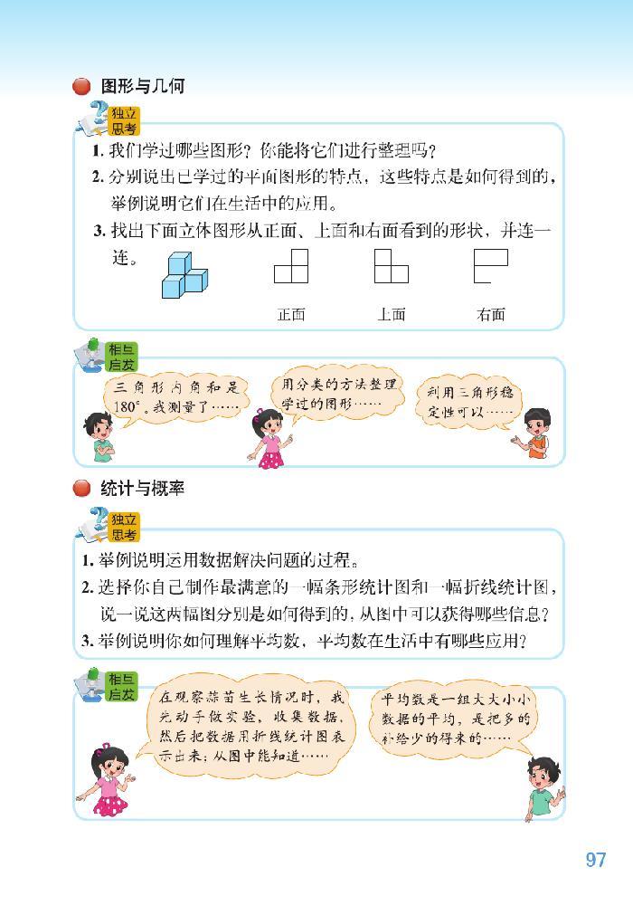 深圳四年级下册数学图形与几何