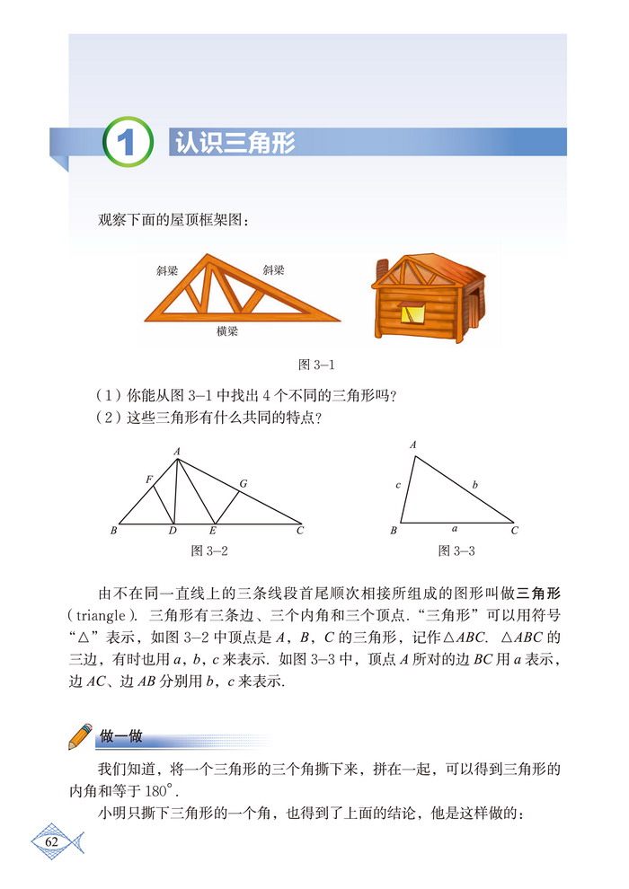 深圳七年级下册数学认识三角形