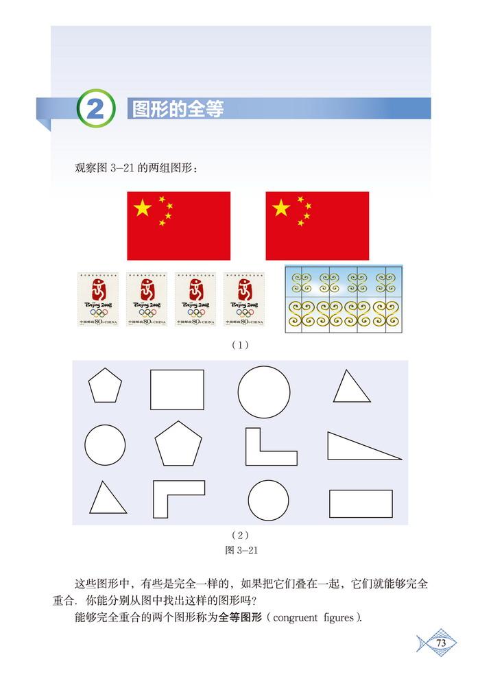 深圳七年级下册数学图形的全等