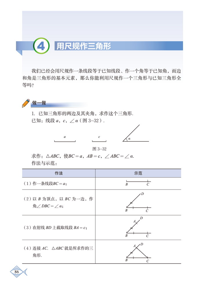 深圳七年级下册数学用尺规作三角形