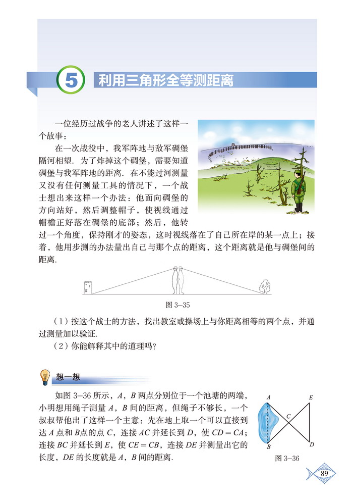 深圳七年级下册数学利用三角形全等测距离