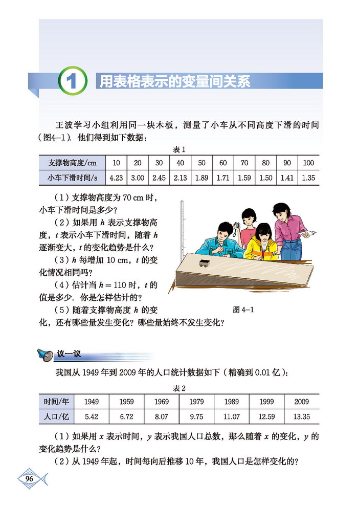 深圳七年级下册数学用表格表示的变量间关系