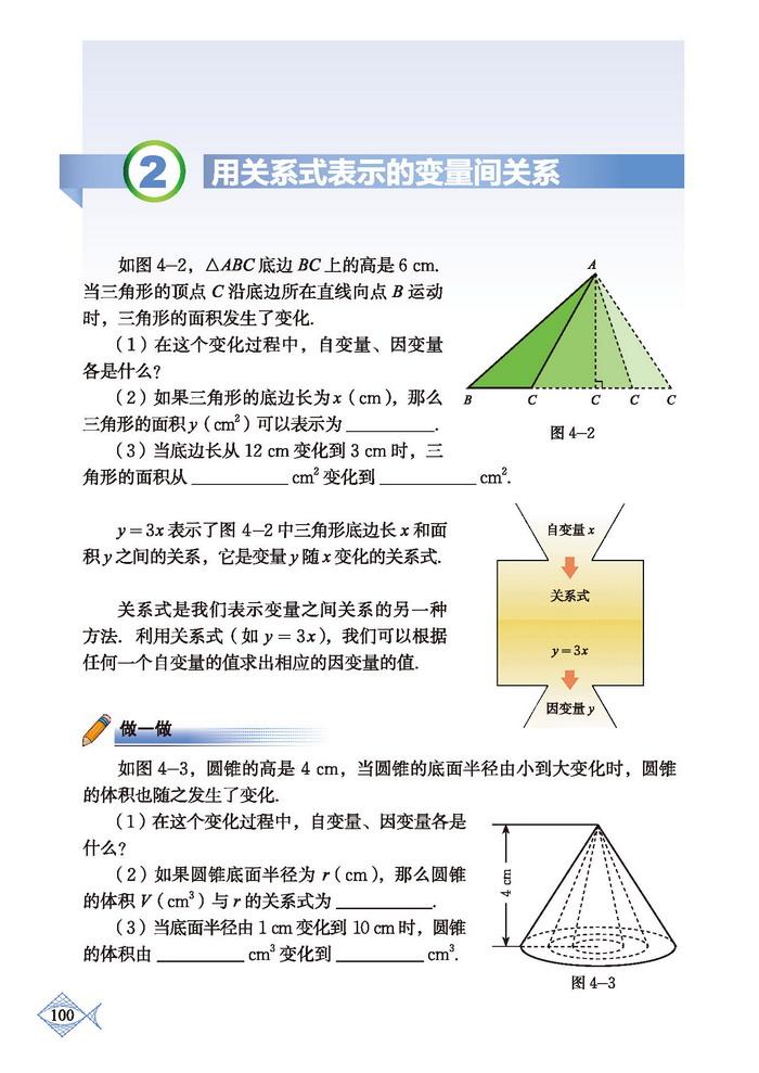 深圳七年级下册数学用关系式表示的变量间关系