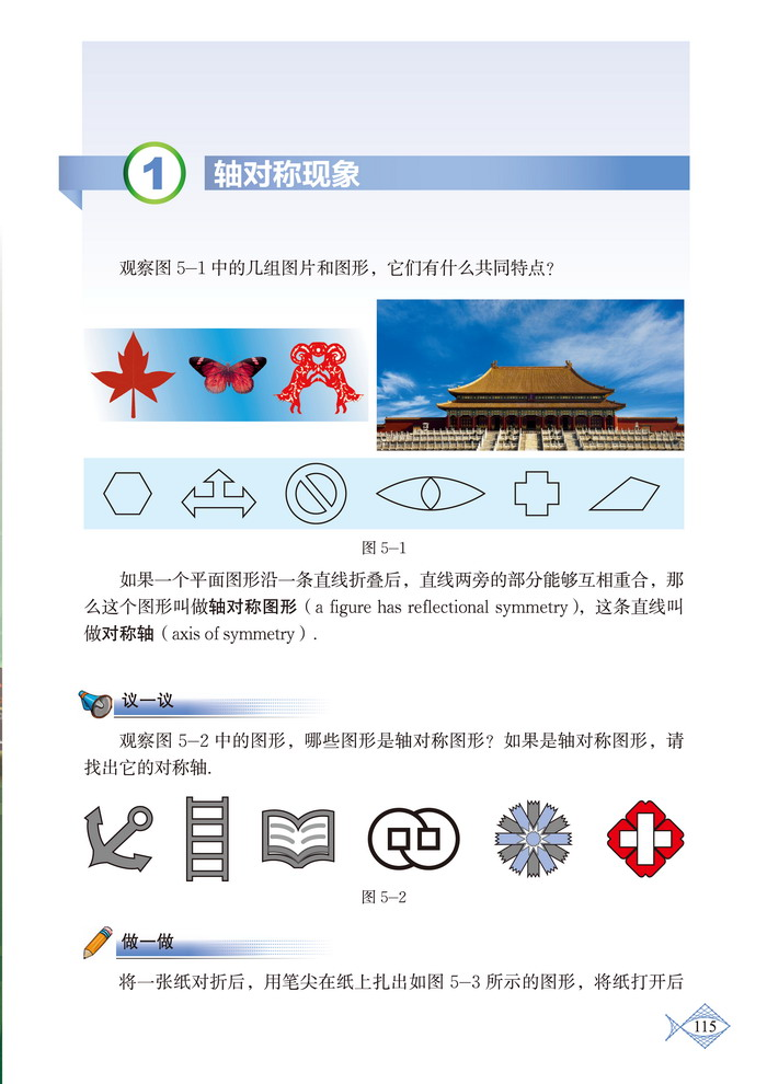 深圳七年级下册数学轴对称现象