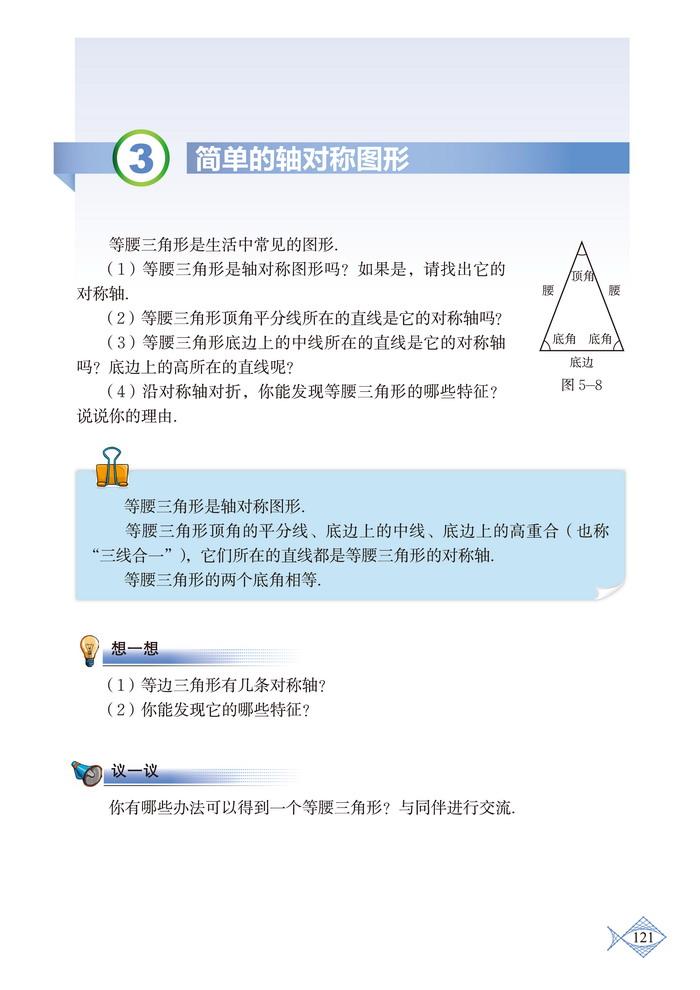 深圳七年级下册数学简单的轴对称图形