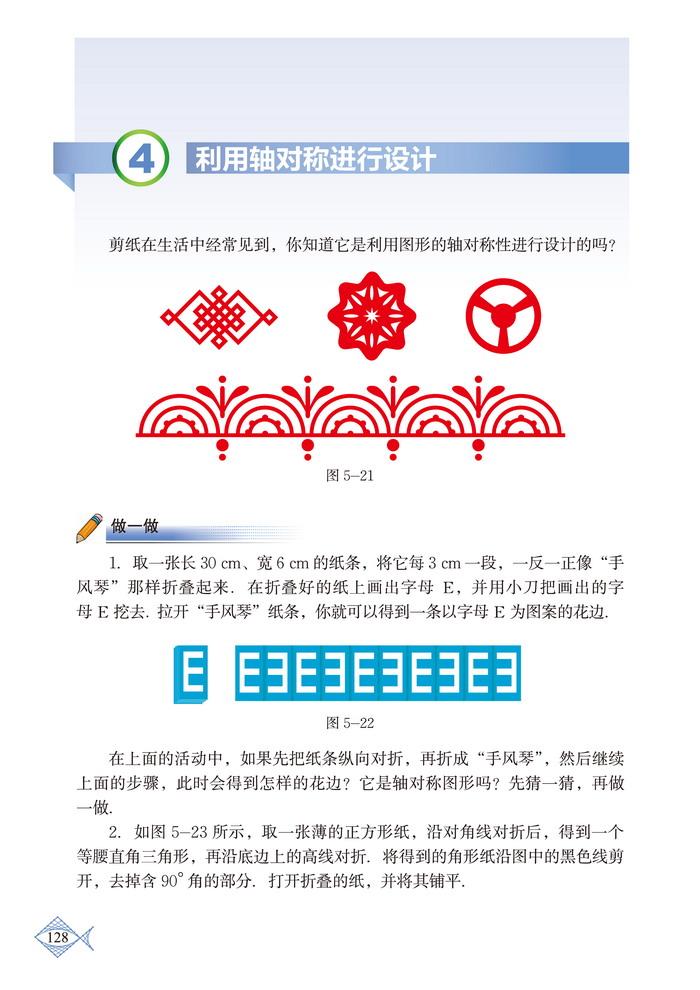 深圳七年级下册数学利用轴对称进行设计