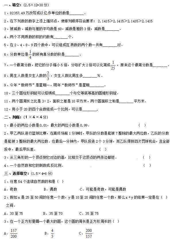 2019年小学升初中数学试题及答案(模拟四)
