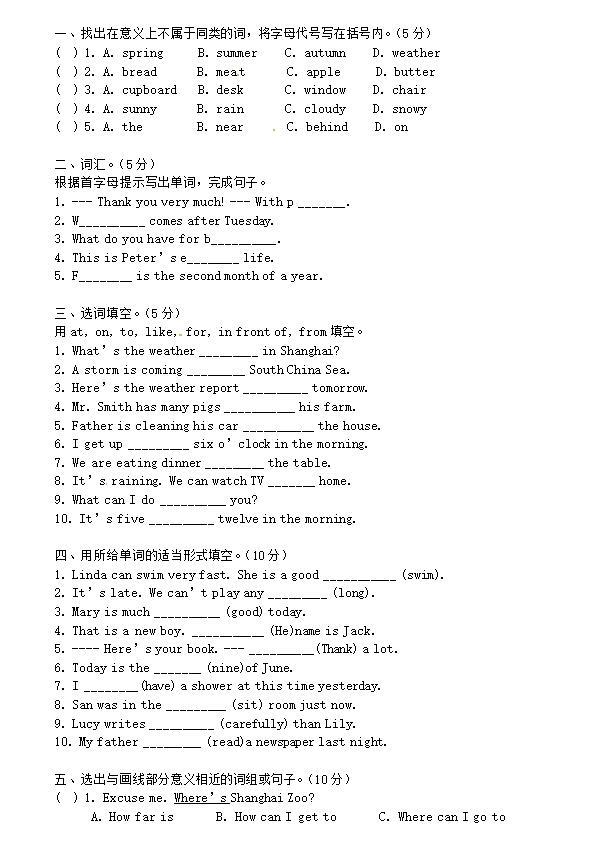 2019年小学升初中英语试题及答案(模拟五)