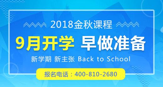 2018秋季课