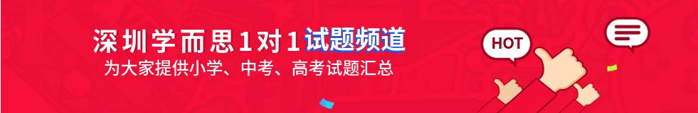 2019年深圳小学、中考、高考试题