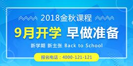 2018金秋课程