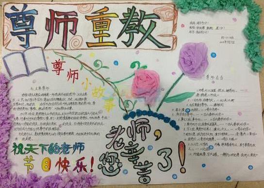 四年级教师节手抄报图片