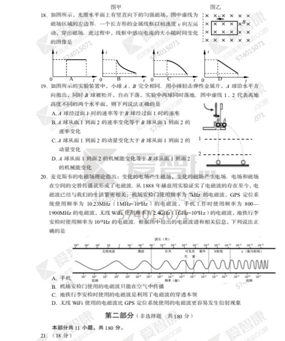 2016年北京丰台区高三二模物理试卷