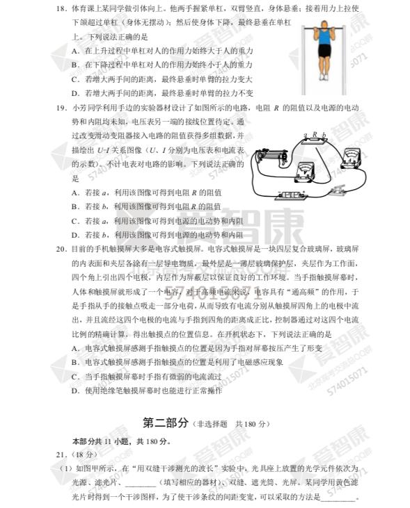 2016年北京朝阳区高三二模物理试卷