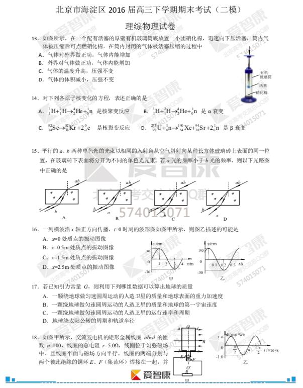 2016年北京海淀区高三二模物理试卷