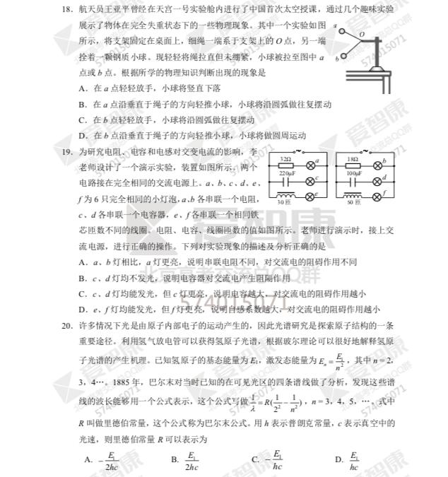 2016年北京西城区高三二模物理试卷