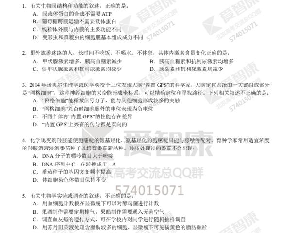 2016年北京房山区高三二模生物试卷