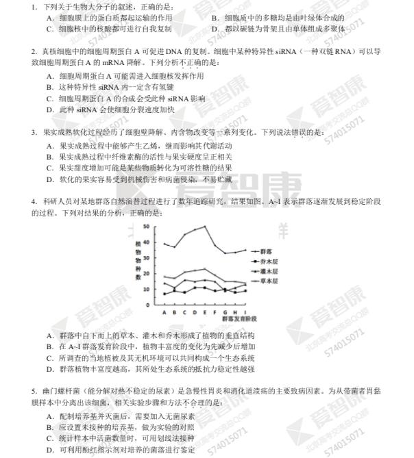 2016年北京朝阳区高三二模生物试卷