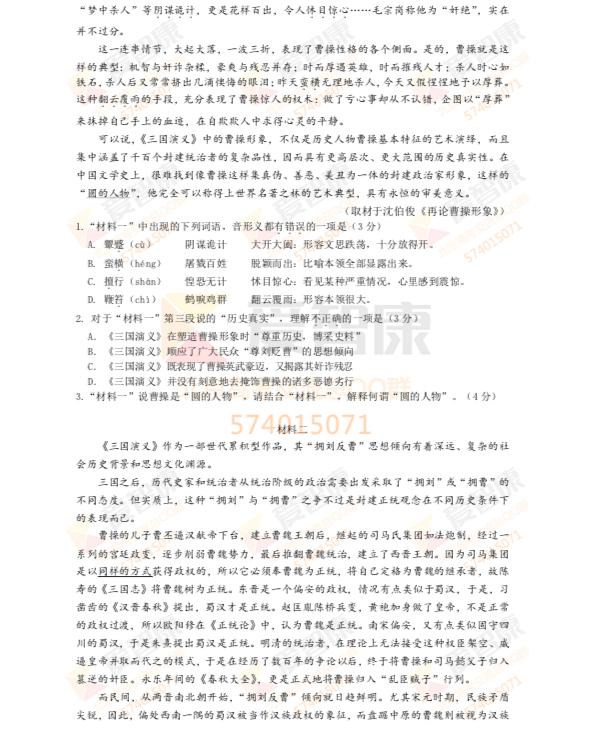 2016年北京丰台区高三二模语文试卷