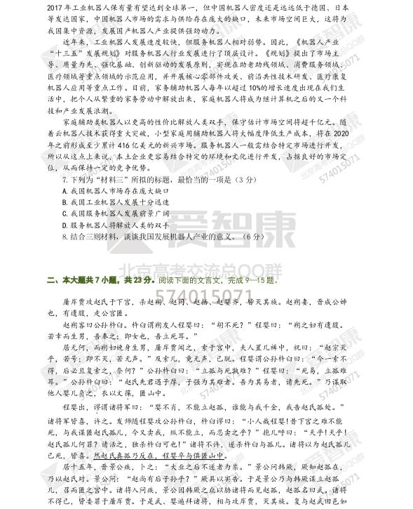 2016年北京昌平区高三二模语文试卷
