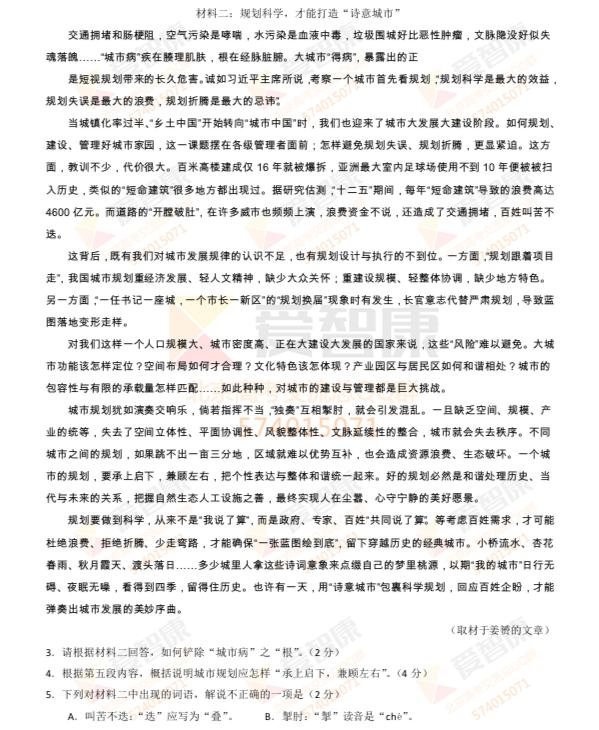 2016年北京海淀区高三二模语文试卷