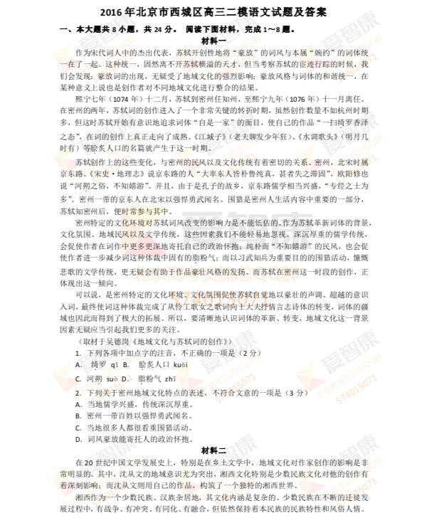 2016年北京西城区高三二模语文试卷