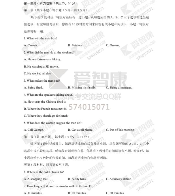 2016年北京丰台区高三二模英语试卷