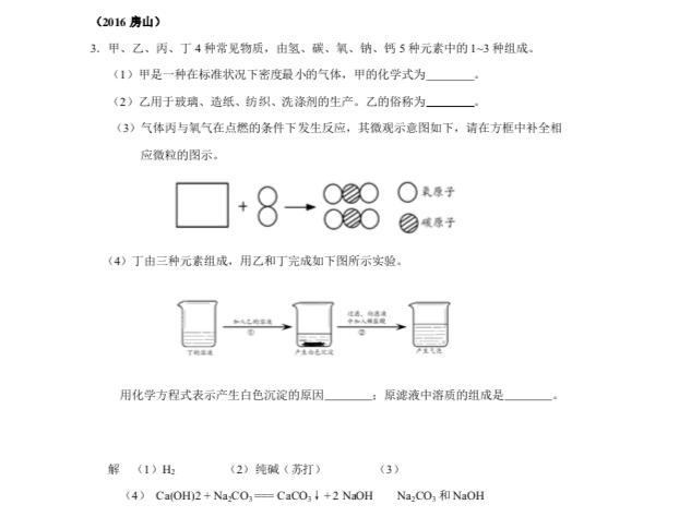 2016年北京一模化学物质组成和变化分析教师版