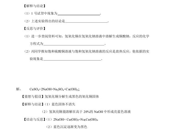 2016年北京一模化学科学探究教师版