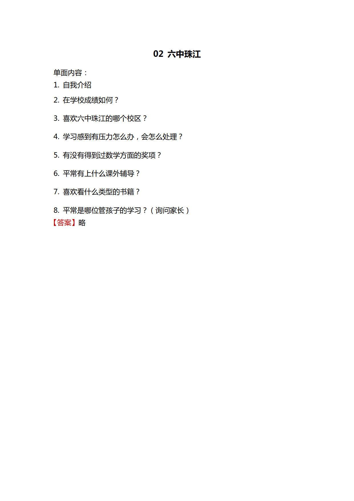 2018年广州6中珠江对话题目&解析