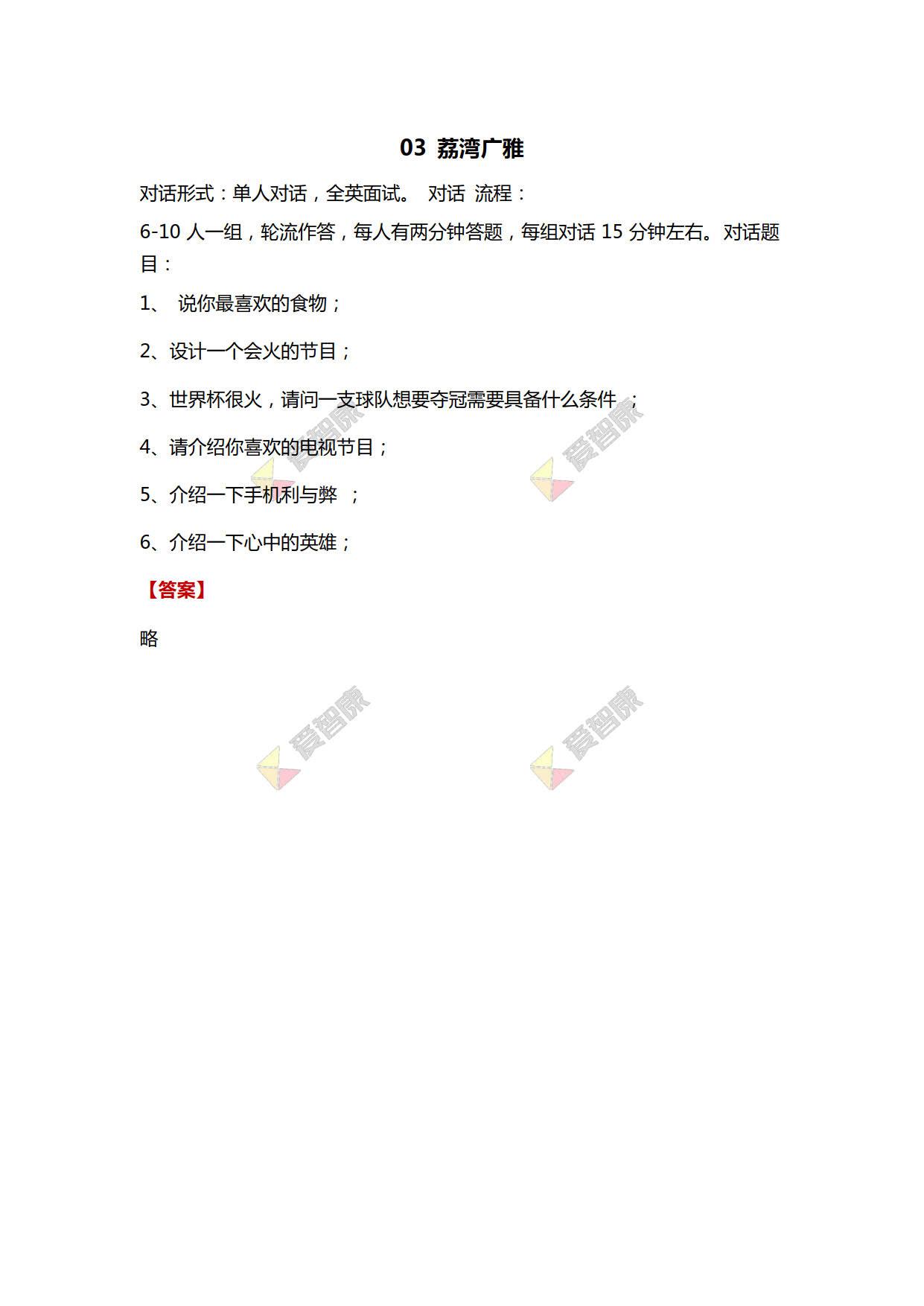 2018年广州荔湾广雅对话题目&解析