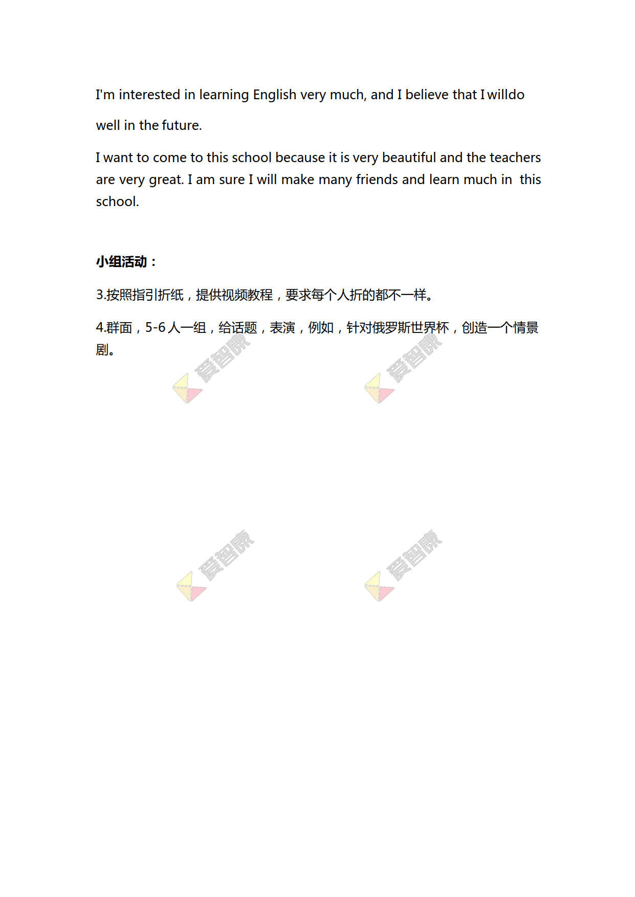 2018年广州中大附中对话题目&解析