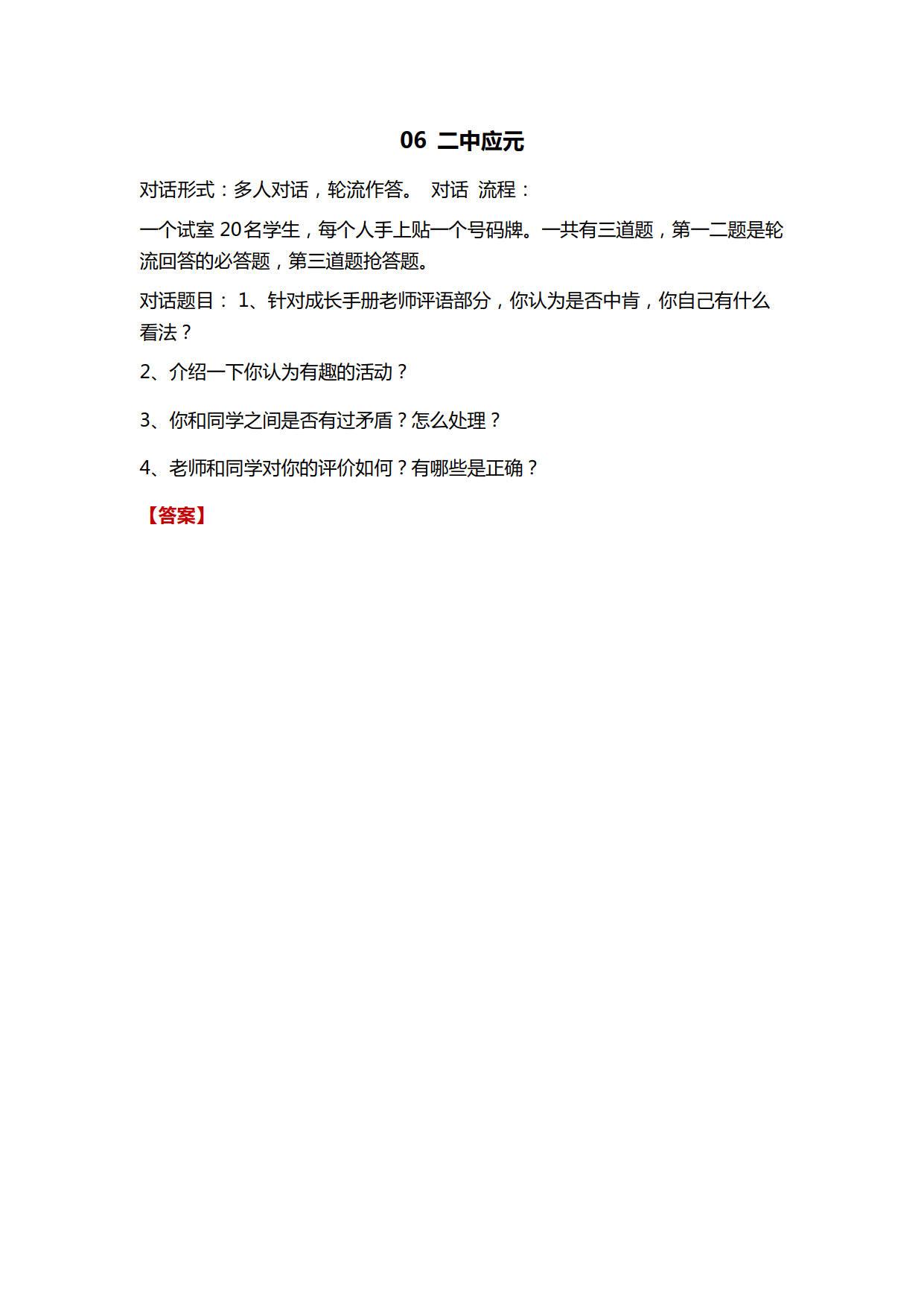 广州二中应元对话题目&解析