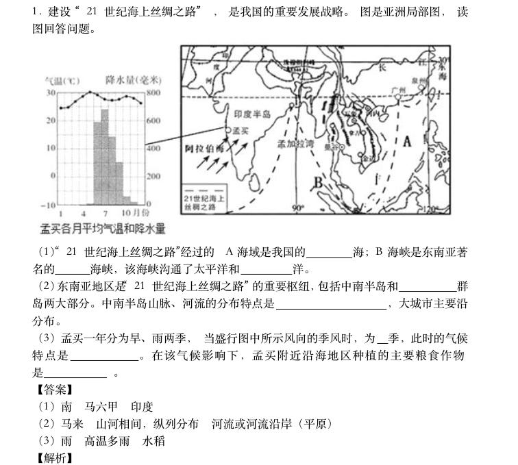 初三地理入学考试