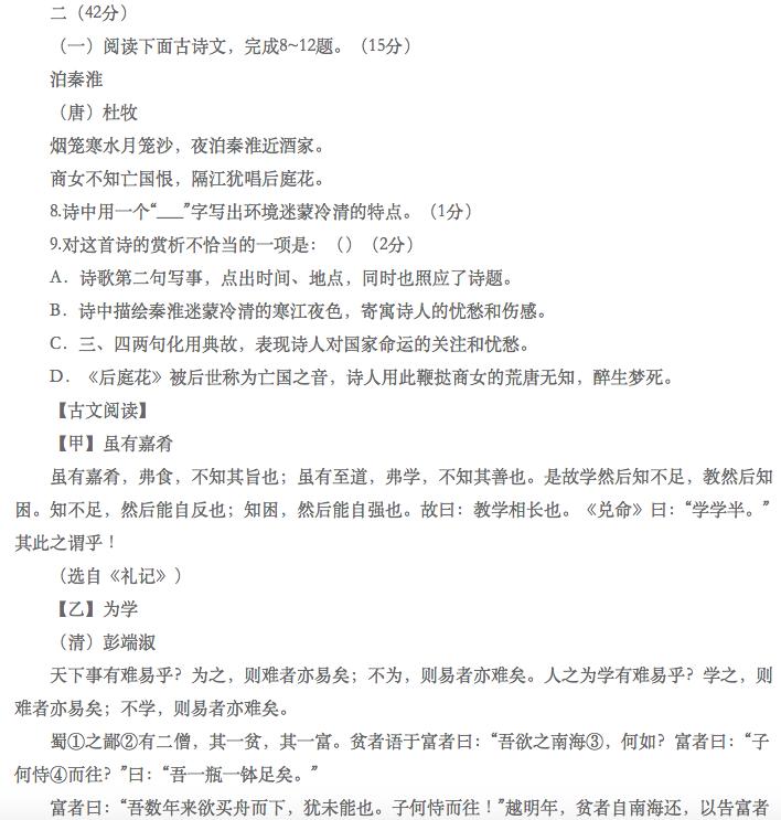北京十五中学初一语文入学考试