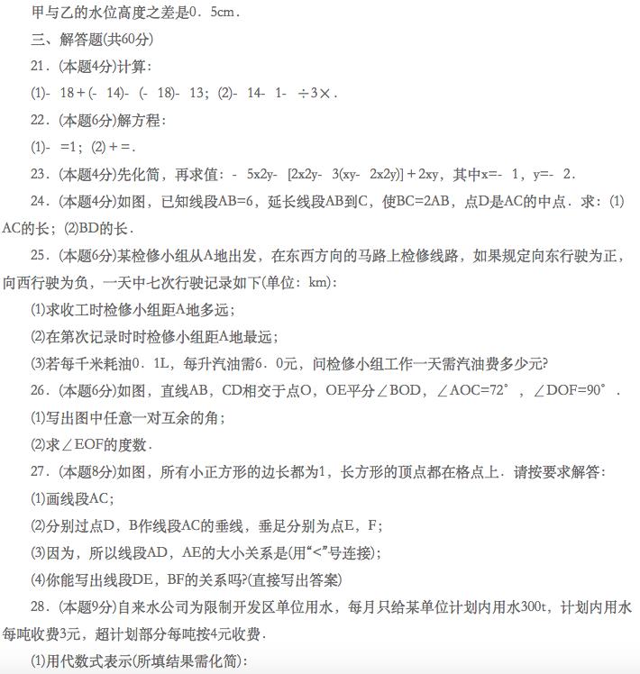 北京十五中学初一数学入学考试