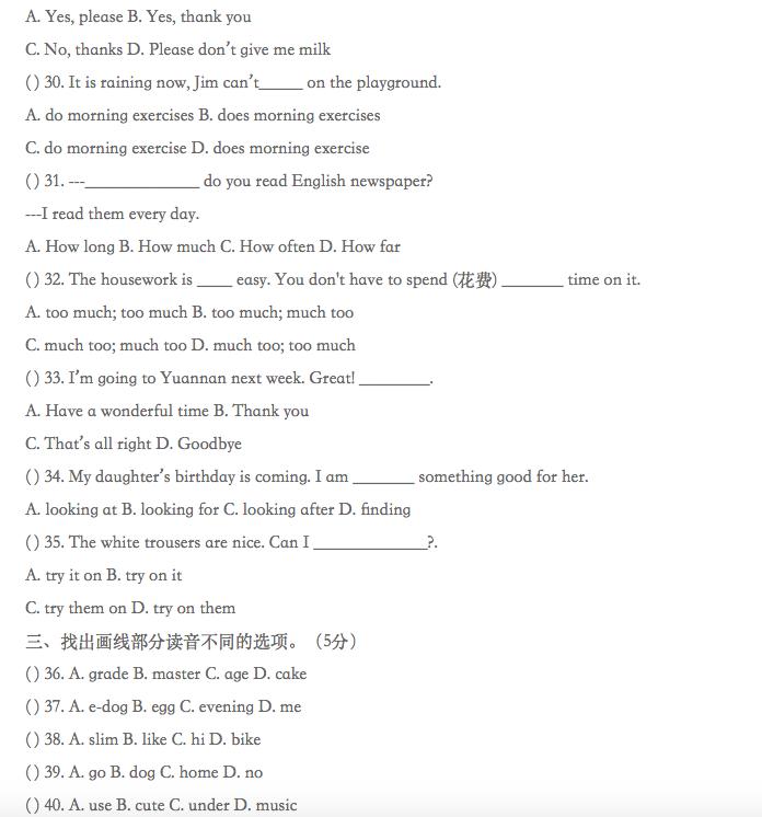 北京十五中学初一英语入学考试