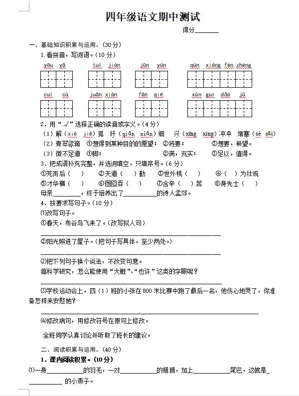 2018年四年级语文下册期中考试试卷(一)