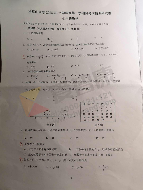 将军山中学初一第一次月考数学试卷,南京初一第一次月考数学试卷,初一第一次月考数学试卷