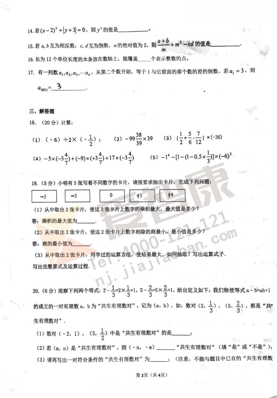鼓实中学初一第一次月考数学试卷,南京初一第一次月考数学试卷,初一第一次月考数学试卷