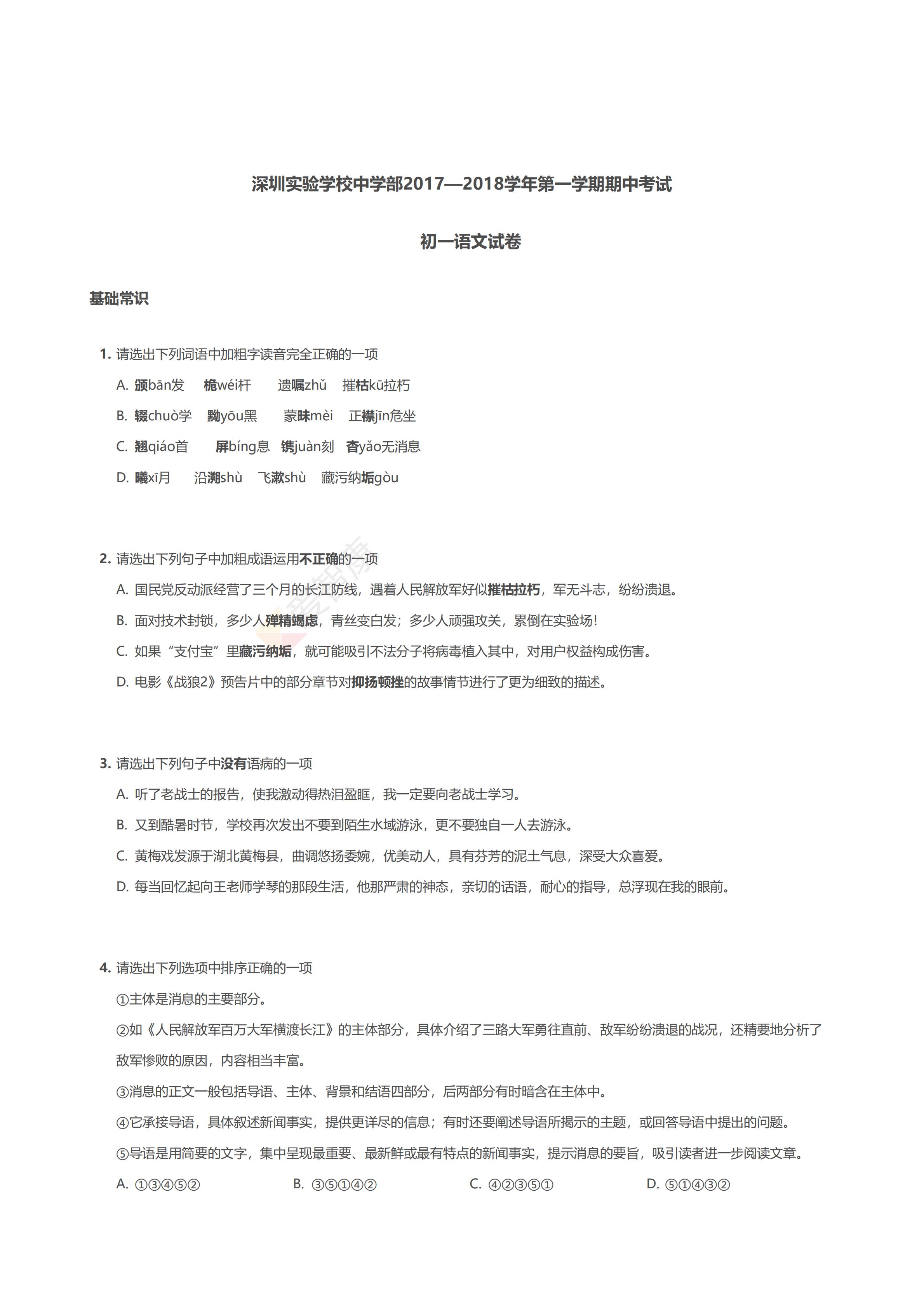 2018深圳初一上期中考试语文复习试题(一)
