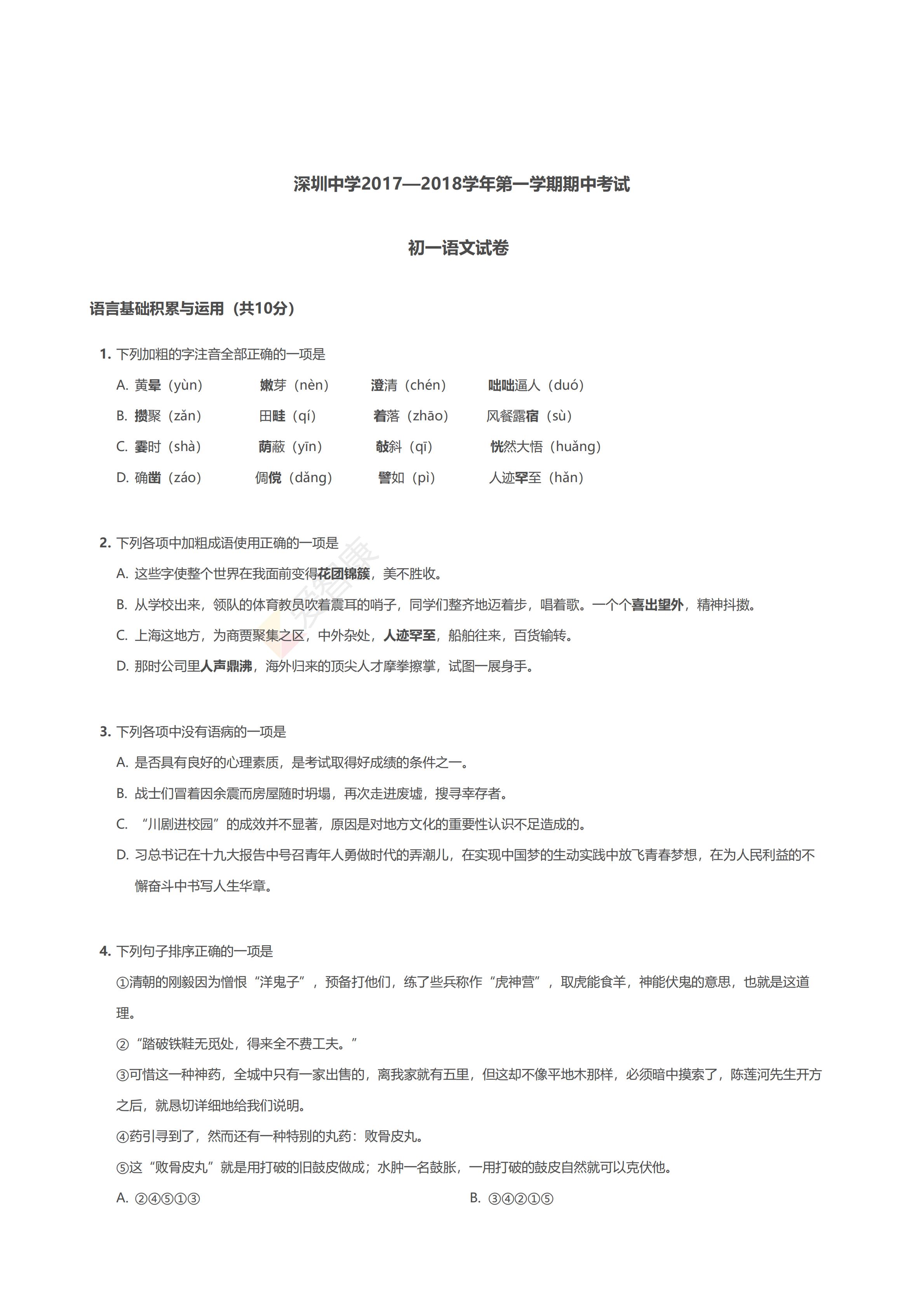2018深圳初一上期中考试语文复习试题(二)