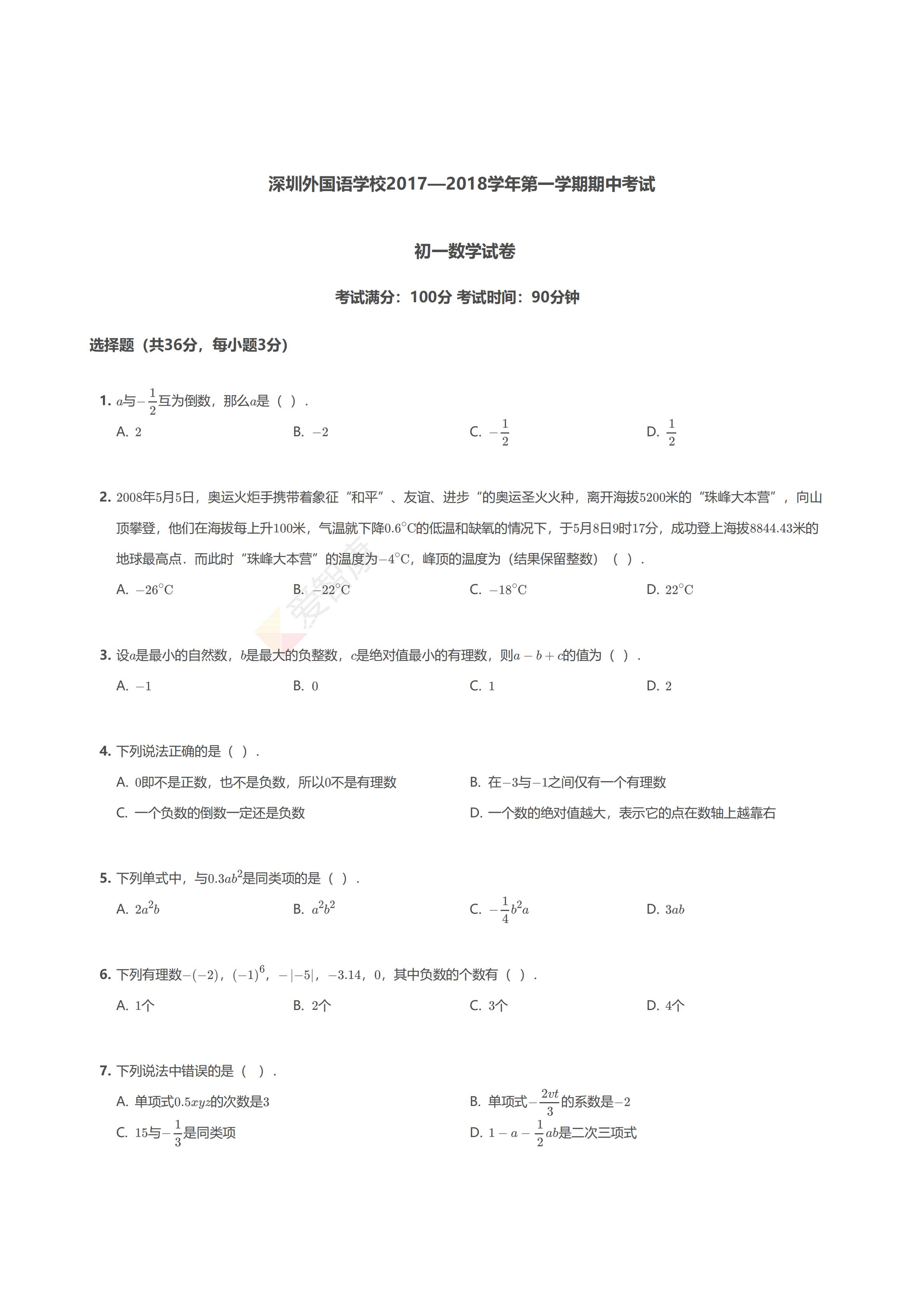 2018深圳初一上期中考试数学复习试题及答案(二)