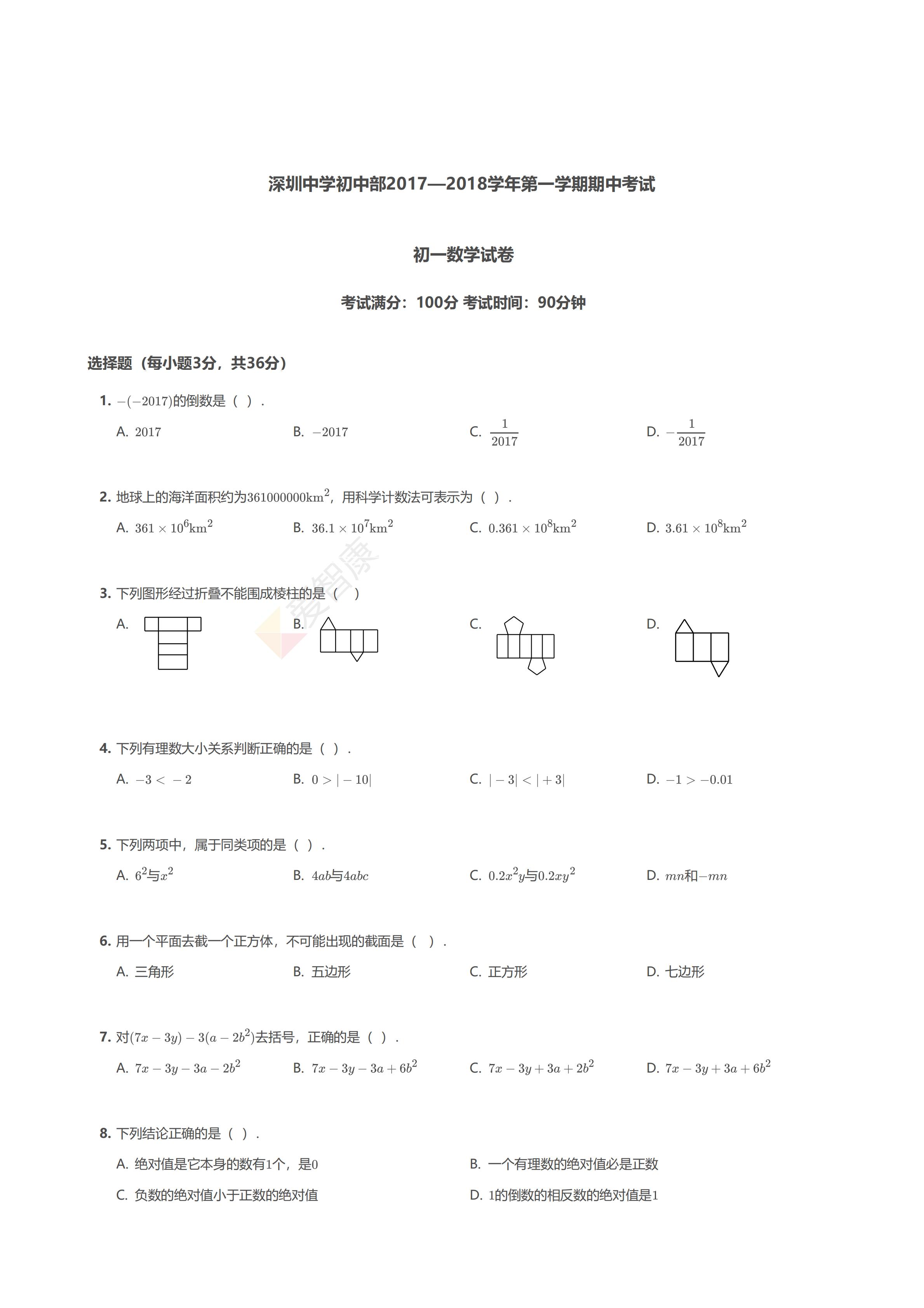 深圳中学2017—2018学年上学期期中考试初一数学试卷
