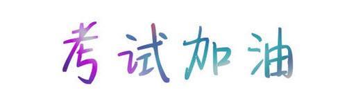 广东省普通高等学校招生统一考试美术术科速写试卷
