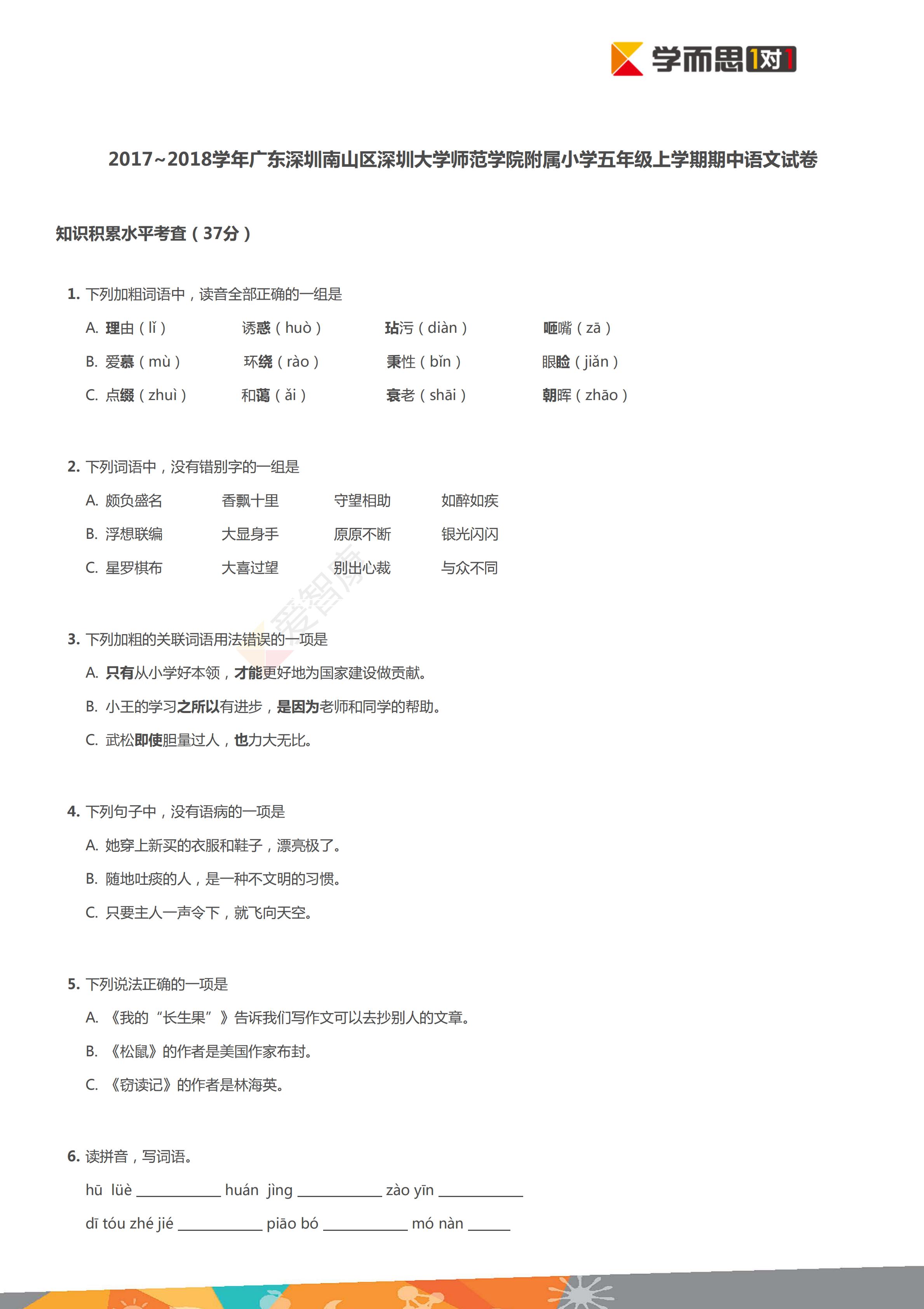 深圳南山区深圳大学师范学院附属小学2018学年上学期期中考试小学五年级语文试卷及答案